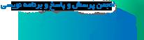 انجمن برنامه نویسی درسمن