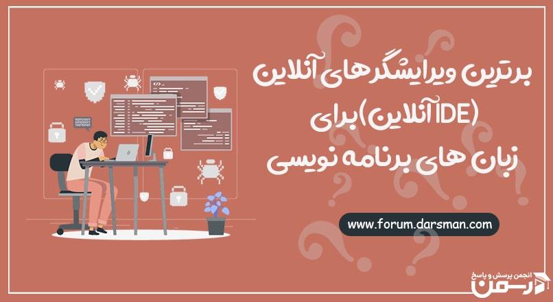 برترین ویرایشگر های آنلاین (IDE آنلاین) برای زبان های برنامه نویسی