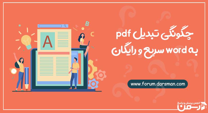 چگونگی تبدیل pdf به word سریع و رایگان