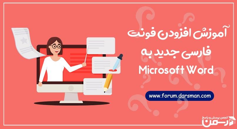آموزش افزودن فونت فارسی جدید به Microsoft Word