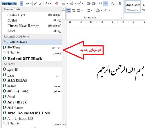 نمونه فونت فارسی جدید
