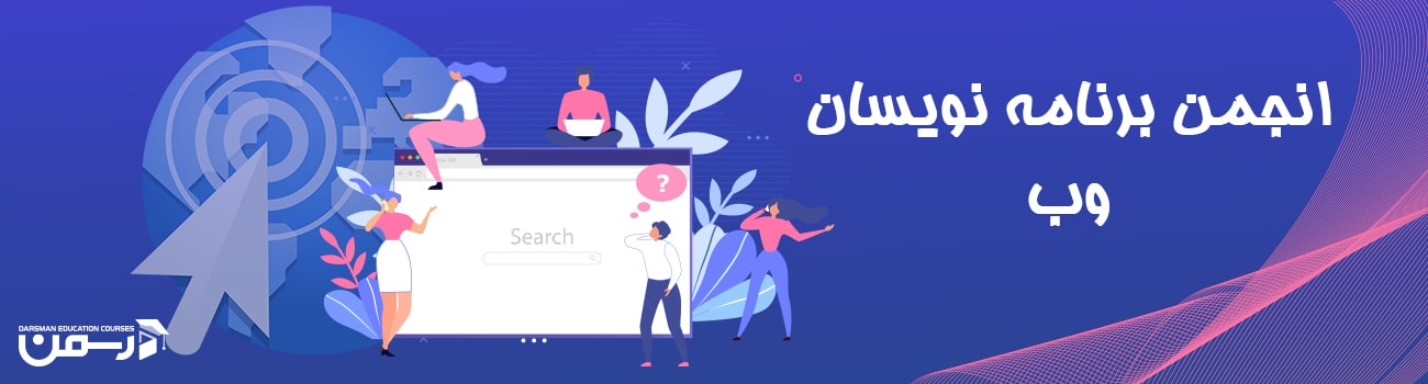 پرسش و پاسخ متخصصان وب